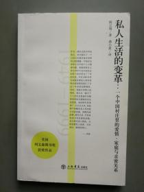 私人生活的变革:一个中国村庄里的爱、家庭与亲密关系