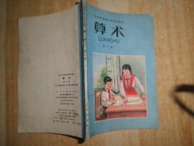北京市初级小学试用课本:算术(第八册)
