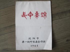 16开本《印章集锦》红印本
