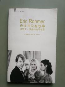 也许并没有故事 埃里克.侯麦和他的电影