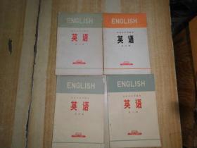 北京市中学课本数学第四六七九册4本