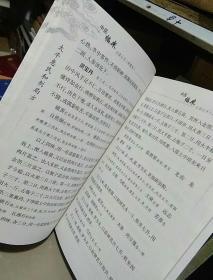 中医临床必读丛书(典藏版)太平惠民和剂局方