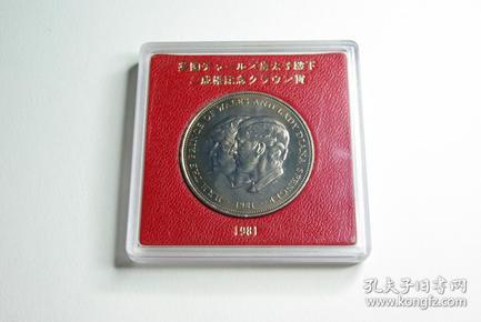 闲山集推荐的辅币——英国1981年查尔斯王子戴安娜王妃结婚纪念25便士镍币  日本盒子密封  (永久保真)