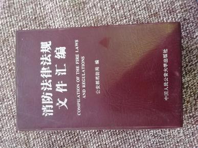消防法律法规文件汇编_公安部消防局 编_孔夫子旧书网