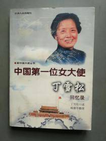 中国第一位女大使丁雪松回忆录