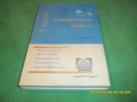 藏族禁忌礼仪及其民俗文化(藏文)