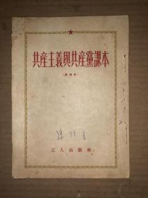 共产主义与共产党课本 试用本 私藏