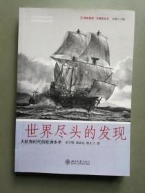 世界尽头的发现:大航海时代的欧洲水手