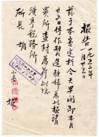 税务票据----1952年安徽黟县税务局鱼亭税务所