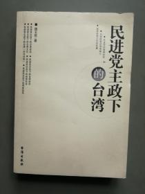 民进党主政下的台湾