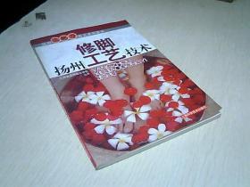 """扬州修脚工艺技术   【  扬州""""三把刀""""技艺系列教材  】"""