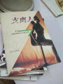 支离人:卫斯理科幻小说系列:17