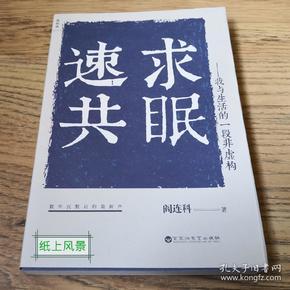 阎连科 亲笔签名本:《速求共眠 :我与生活的一段非虚构》 一版一印