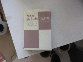 新仏和中辞典 昭和58年 增白改订2刷 带函函85成 书95成