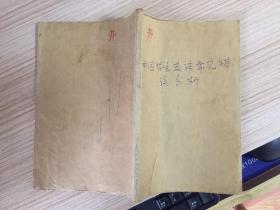 中国学生英语常见错误分析·修订本【封皮外粘有牛皮纸】
