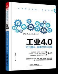 工業4.0:時代爆點,顛覆世界的力量