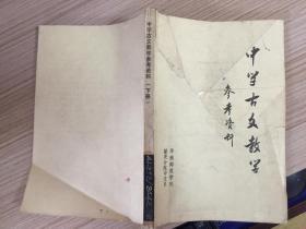 中学古文教学 参考资料(下册)