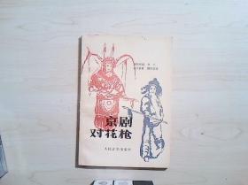 京剧剧本  京剧对花枪