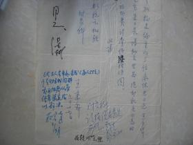 南京艺术学院领导批示函,保彬等签名