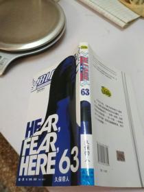 境·界·死神卷63:听,恐惧,这里