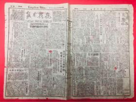 1941年12月21日【抗战日报】第134期 八路军野战政治部慰问敌占区同胞。副刊(敌情)创刊号。红军
