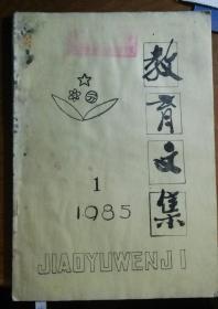 教育文集1985年1期
