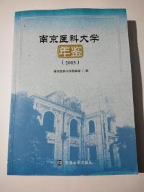 南京医科大学年鉴(2015)