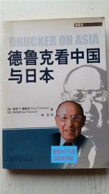 德鲁克看中国与日本 (美)彼得·F·德鲁克(日)中内功 著 林克 译 东方出版社 9787506035118