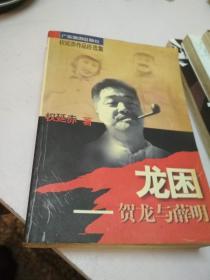 龙困:贺龙与薛明