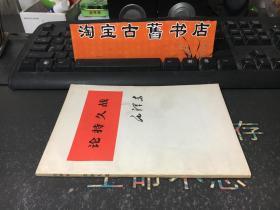 毛泽东论持久战 中国人民解放军战士出版社重印