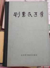刘惠民医案  78年初版精装