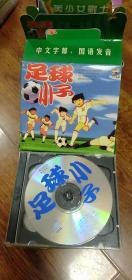 动漫动画片 卡通片 VCD 足球小子 8碟装 上海音像出版社