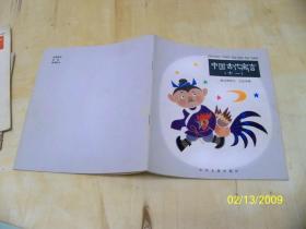 中国古代寓言(十一)20开彩色连环画 私藏好品,无章无字迹无涂鸦【长20.6厘米,宽18.3厘米,应是20开本】
