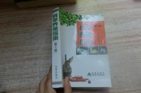 科学养兔指南(第2版)