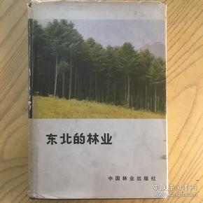 东北的林业