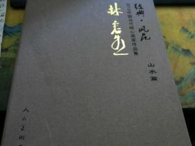 经典・风范――2010中国当代核心画家作品集(山水篇):林容生
