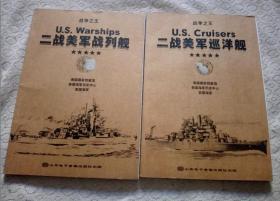 二战美军战列舰 + 二战美军巡洋舰(附光盘)