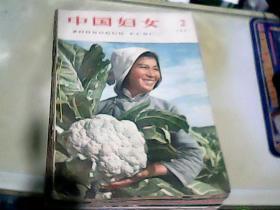 中国妇女 1961(2.3.4.5.6.7.8.9.10.12合订本)10本合售