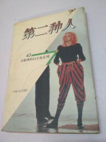 第二种人:卫斯理科幻小说系列:45
