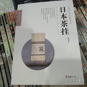 日本茶挂  中国禅宗美学智慧读本   纯道著  签名本
