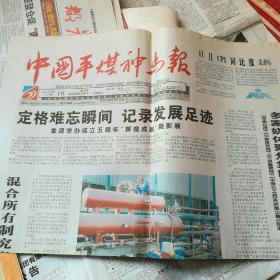 中国平煤神马报(2013年12月10日)