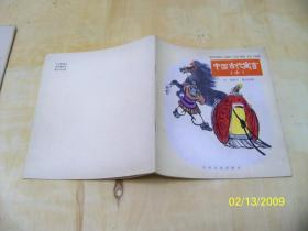 中国古代寓言(十)20开彩色连环画 私藏好品,无章无字迹无涂鸦【长20.6厘米,宽18.3厘米,应是20开本】