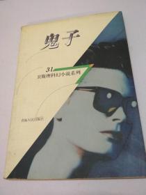 鬼子:卫斯理科幻小说系列:31