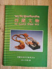 西藏文物 2014年第1期