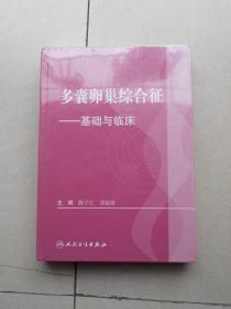 多囊卵巢综合征 -基础与临床