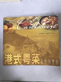 正版现货!港式粤菜品尝与烹制9787532370054