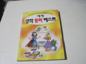 朝鲜文 少儿类(书名看图)【3.】