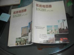 杭州地图册