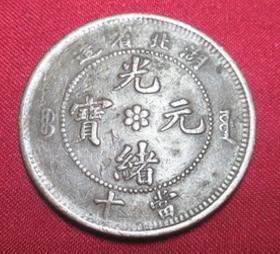 光绪元宝 湖北造十文 背水龙铜元 清代老古币铜钱  包老真品 铜币 铜板 TY463
