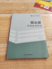 西北部民俗体育研究/高校体育研究成果丛书